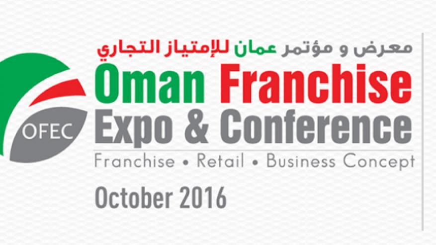 انطلاق النسخة الأولى من معرض ومؤتمر عمان للامتياز التجاري.. أكتوبر المقبل