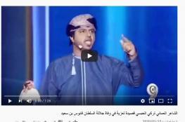 """بالفيديو .. قصيدة تعزية في وفاة السلطان قابوس في برنامج """"شاعر المليون"""""""