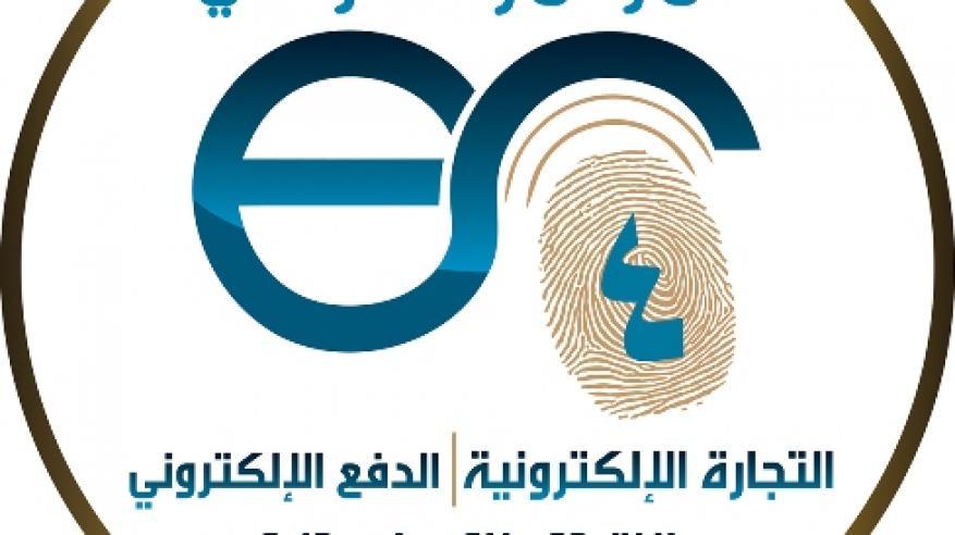 محافظ ظفار يرعى اليوم افتتاح المؤتمر الدولي الرابع للتجارة الإلكترونية.. وقضايا الدفع الإلكتروني تتصدر النقاشات