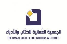 """""""الكتاب والأدباء"""" تشارك في فعالية التوأمة بين صور اللبنانية والعمانية"""