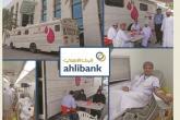 إقبال واسع على المشاركة في حملة البنك الأهلي للتبرع بالدم
