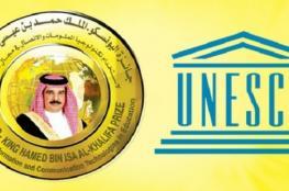 """""""اليونسكو"""" تفتح باب الترشح لجائزة """"حمد بن عيسى لتكنولوجيا التعليم"""""""