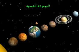 مشاهدة كوكب الزهرة والمريخ والمشترى وزحل في سماء السلطنة