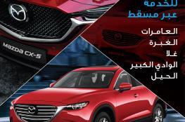 5 مراكز خدمة لسيارات مازدا في مسقط