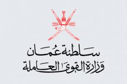 فرص عمل للشباب العماني في الأجهزة العسكرية