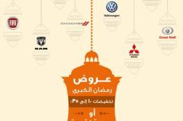 """""""الزبير للسيارات"""" تعلن عن """"عروض رمضان الكبرى"""" بتخفيضات تصل إلى 35% وهدايا نقدية"""