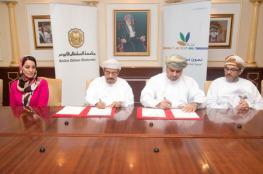 """جامعة السلطان قابوس و""""بيئة"""" توقعان برنامج تعاون لإنشاء مركز إعادة الاستخدام"""