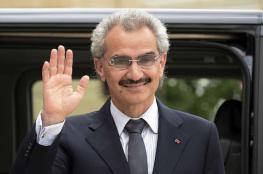 شركات عالمية مهددة بالانهيار بعد قرار اعتقال الوليد بن طلال