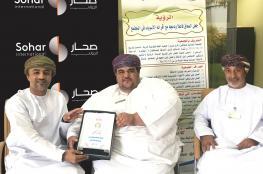 """""""صحار الدولي"""" يدعم الجمعية العمانية للمعوقين في عبري"""