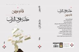 """النادي الثقافي ينظم أمسية """"الرواية التاريخية.. الواقع والمخيال"""" .. اليوم"""