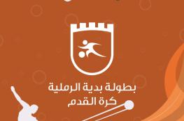 اللجنة المنظمة تعلن جاهزيتها لانطلاق بطولة بدية الرملية