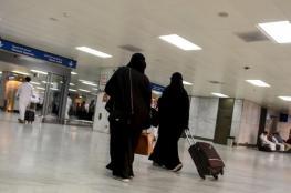 1000 سعودية غادرن المملكة بدون إذن
