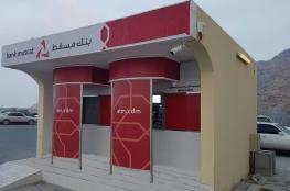بنك مسقط يُدشّن جهاز صراف آلي متعدد الوظائف في نيابة ليما بولاية خصب