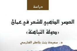 د. سعيدة خاطر تفتح كنوز العصر الذهبي للشعر في عُمان