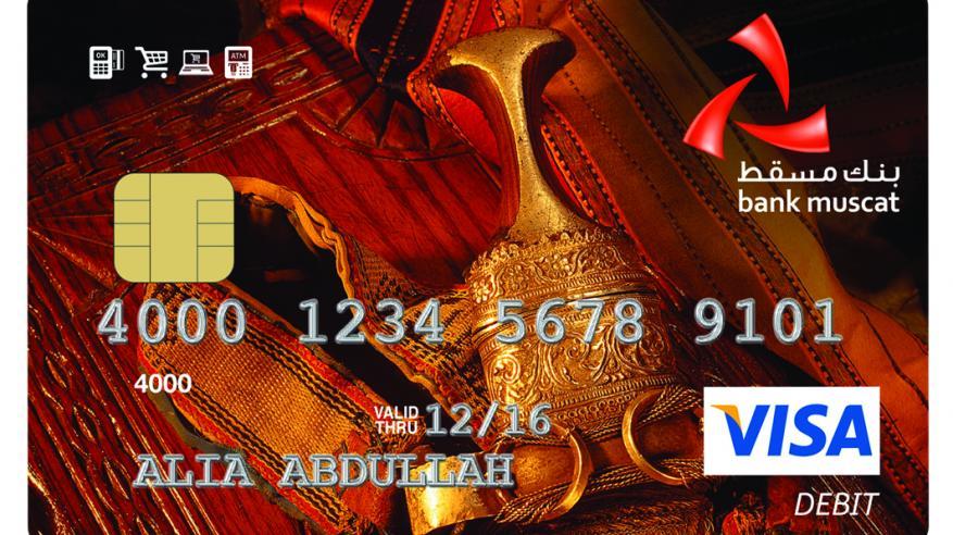إقبال كبير على العرض الجديد من بنك مسقط على بطاقات الخصم المباشر.. والباب مفتوح حتى مطلع يناير