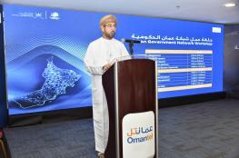 """حلقة عمل للتعريف بمستجدات """"شبكة عمان الحكومية"""""""