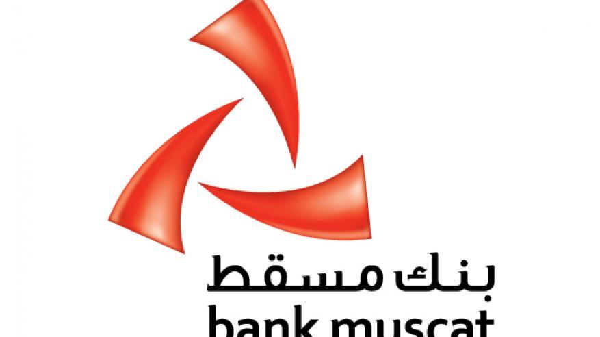 """إقبال واسع على عروض """"نجاحي"""" من بنك مسقط لدعم رواد الأعمال والمؤسسات الصغيرة"""