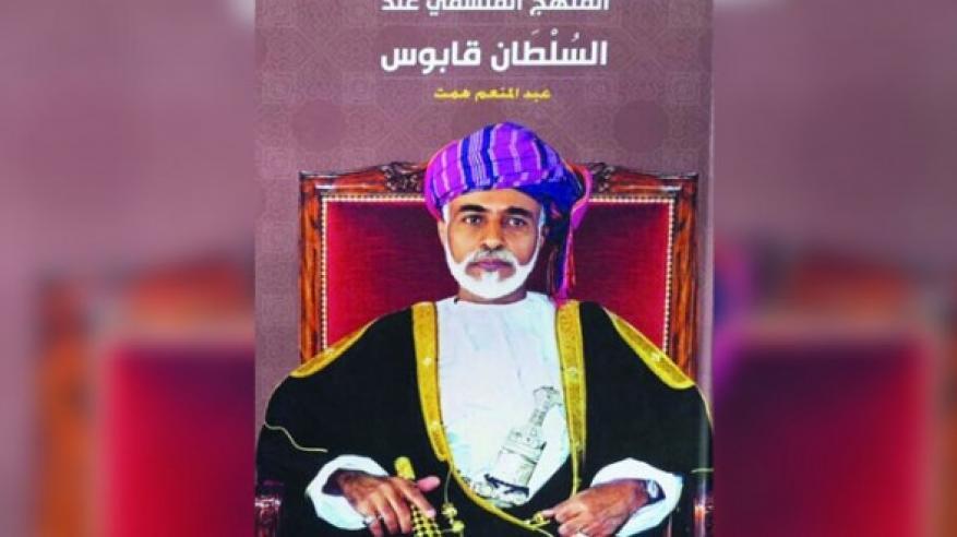 """الاحتفال بتدشين كتاب """"المنهج الفلسفي عند السلطان قابوس"""".. اليوم"""