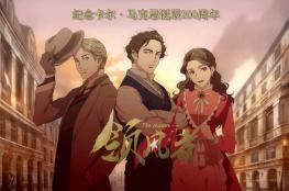 ماركس يعود بطلا لمسلسل رسوم متحركة في الصين
