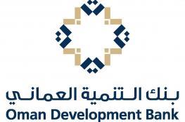 بنك التنمية العماني يقدم نحو 44 ألف قرض بـ 405 ملايين ريال بنهاية يونيو