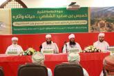 مختصون يستعرضون حياة وآثار العلامة الشيخ خميس الشقصي