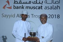 بنك مسقط يسهم في إنجاح منافسات بطولة السيد عباس للجولف لعام 2018