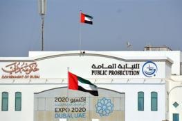 إسدال الستار على  قضية المرأة التي تبتز الخليجيين بالإمارات