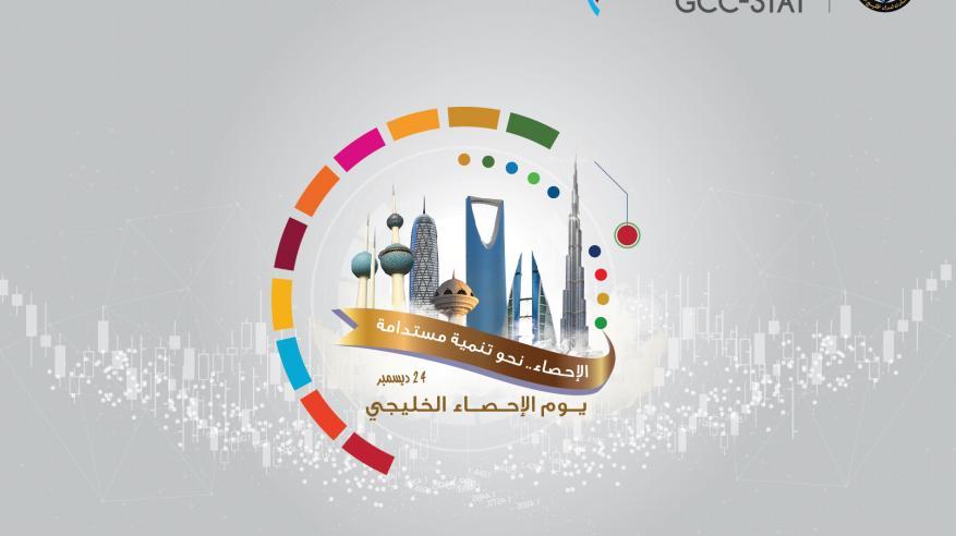"""الاحتفال بيوم الإحصاء الخليجي تحت شعار """"تنمية مستدامة"""""""