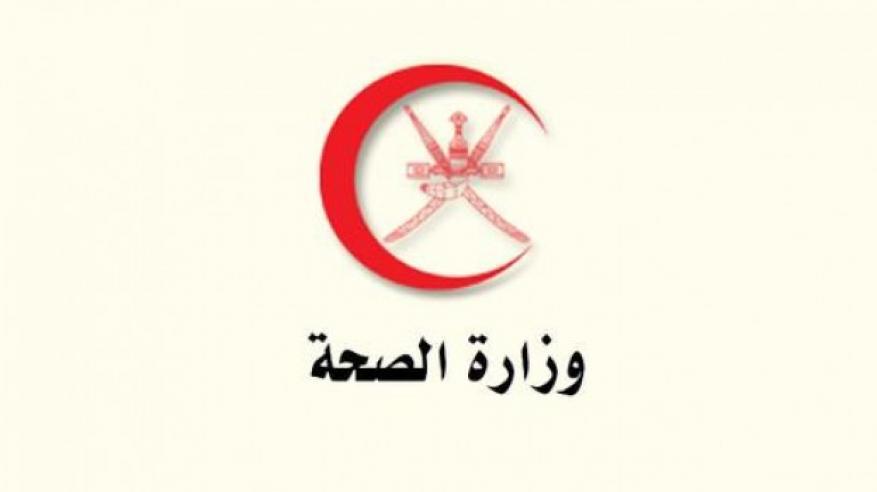 تنويه من وزارة الصحة بخصوص النظافة بمدخل مستشفى النهضة