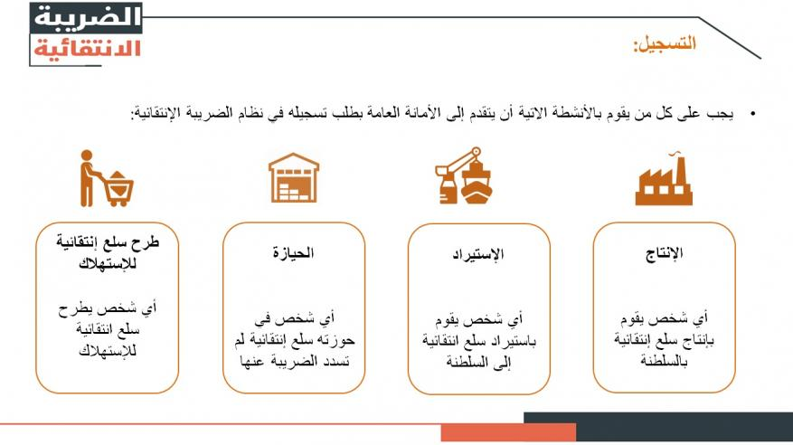 جرافات الضريبة الانتقائية (2)