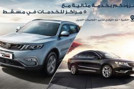 """5 مراكز لخدمة سيارات """"جيلي"""" في مسقط"""