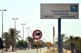 """""""بلومبرج"""": """"هجوم أرامكو"""" ضربة للنفط السعودي وفرصة للخام الأمريكي"""