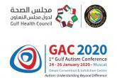 انطلاق أعمال المؤتمر الخليجي الأول لاضطراب طيف التوحد.. الجمعة
