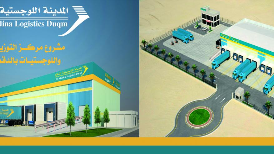 """""""المدينة اللوجستية"""" توقع اتفاقية لإنشاء مركز متكامل للخدمات في الدقم"""