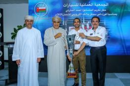 """وزير النفط والغاز يكرم المتسابق أحمد الحارثي بعد الفوز بـ""""بلانك بان"""""""