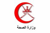 السلطنة تستضيف حلقة عمل دولية حول القضاء على مرض السل.. 5 سبتمبر