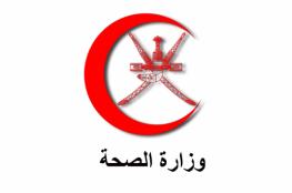 """السلطنة تستضيف ملتقى """"التجانس الآسيوي للأجهزة الطبية"""".. 11 نوفمبر"""