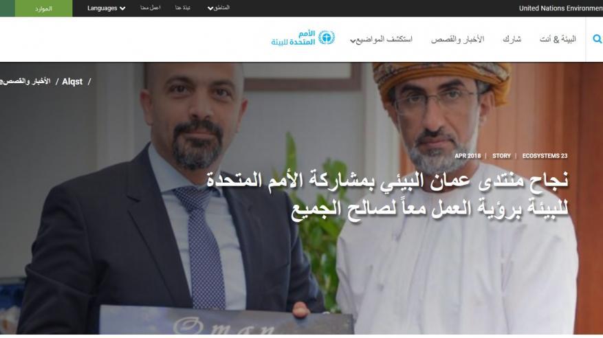 الأمم المتحدة تشيد بنجاح أعمال منتدى عمان البيئي