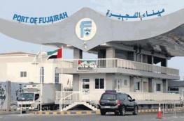 الإمارات تعترف باستهداف سفن تجارية في ميناء الفجيرة