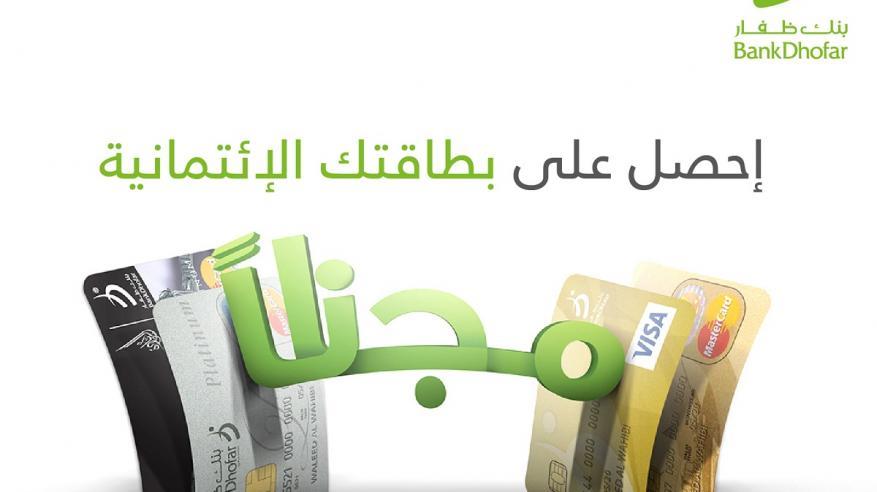 بنك ظفار يطلق عرضا للحصول على البطاقة الائتمانية مجانا