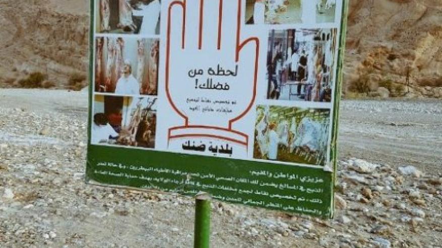"""""""بلديات الظاهرة"""" تخصص 90 موقعا لجمع مخلفات الذبح استعدادا لعيد الفطر المبارك"""