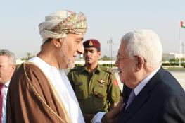 الرئيس الفلسطيني يختتم زيارته للسلطنة