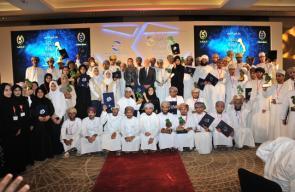 صور حفل جائزة الرؤية لمبادرات الشباب 2017