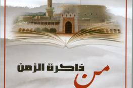 """حمود الصبحي يثري المكتبة العمانية بـ""""من ذاكرة الزمن"""" و""""الحقيقة الغائبة"""""""