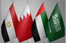 مصر والبحرين تردان على شروط قطر الثلاثة
