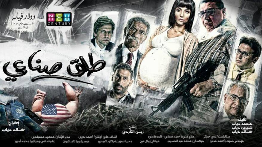 """فيلم """"طلق صناعي"""" يفتتح الدورة 8 لمهرجان مالمو للسينما العربية"""