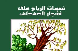 فهد السعيدي يصدر رواية وقصة للأطفال من الأدب العالمي