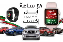 """""""نيسان عمان"""" تكافئ عملاءها في الاحتفال بالعيد الوطني"""