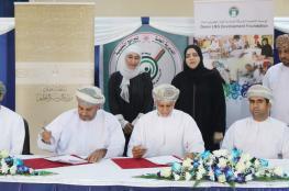 توقيع اتفاقية تجهيز مدارس التربية الخاصة بأجهزة الأمن والسلامة