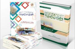 إصداران جديدان لعيسى الرواحي بمعرض الكتاب